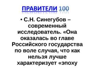 С.Н. Синегубов – современный исследователь. «Она оказалась во главе Российско