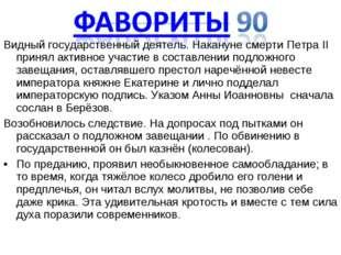 Видный государственный деятель. Накануне смерти Петра II принял активное учас
