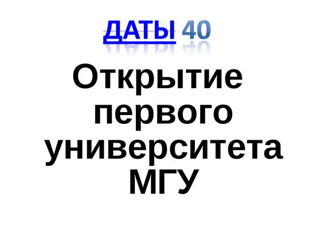 Открытие первого университета МГУ