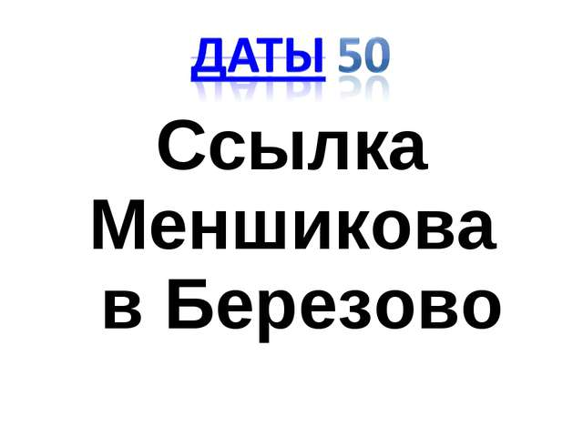 Ссылка Меншикова в Березово