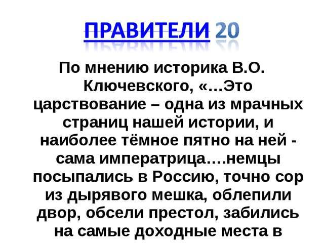 По мнению историка В.О. Ключевского, «…Это царствование – одна из мрачных стр...