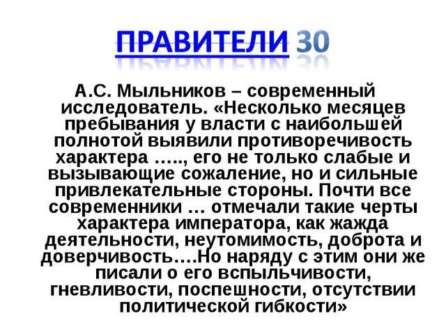А.С. Мыльников – современный исследователь. «Несколько месяцев пребывания у в...