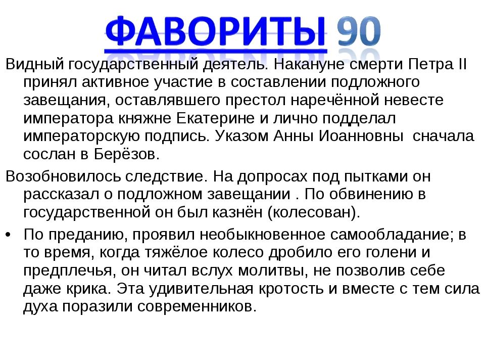 Видный государственный деятель. Накануне смерти Петра II принял активное учас...