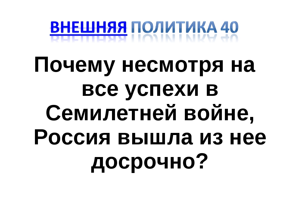 Почему несмотря на все успехи в Семилетней войне, Россия вышла из нее досрочно?