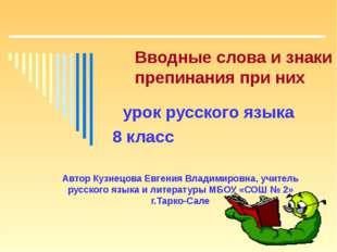 Вводные слова и знаки препинания при них урок русского языка 8 класс Автор К