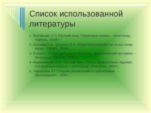 Список использованной литературы 1. Колчанова С.С.Русский язык. Поурочные пл