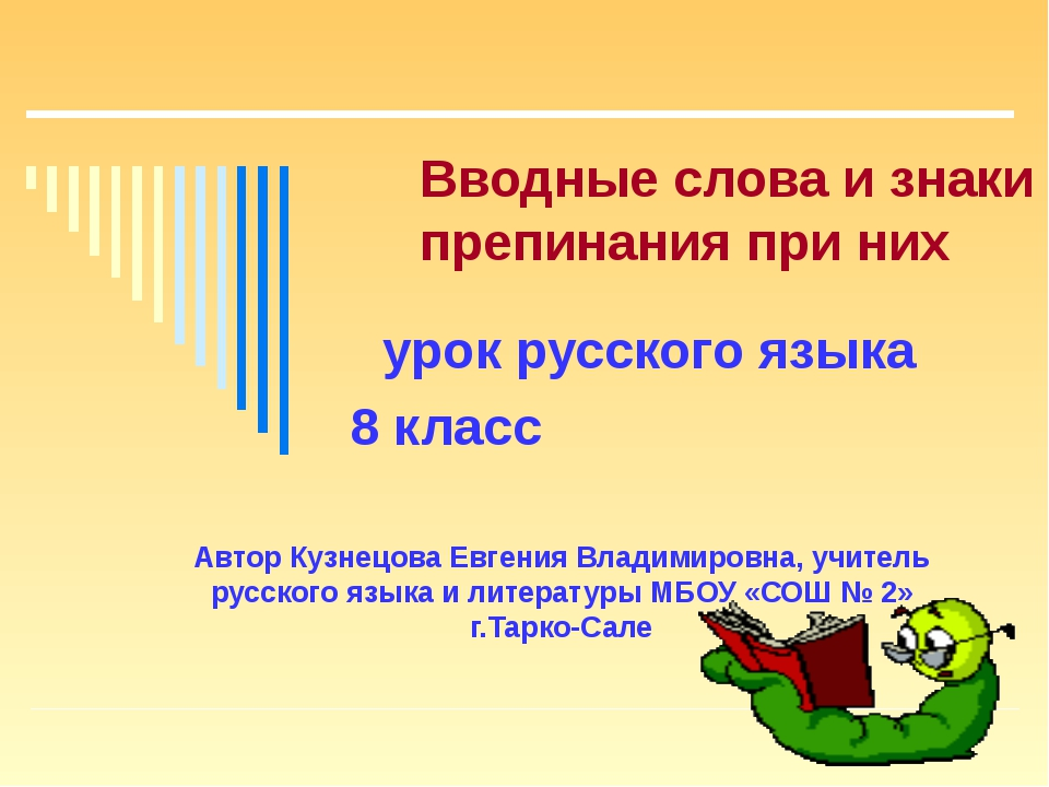Вводные слова и знаки препинания при них урок русского языка 8 класс Автор К...