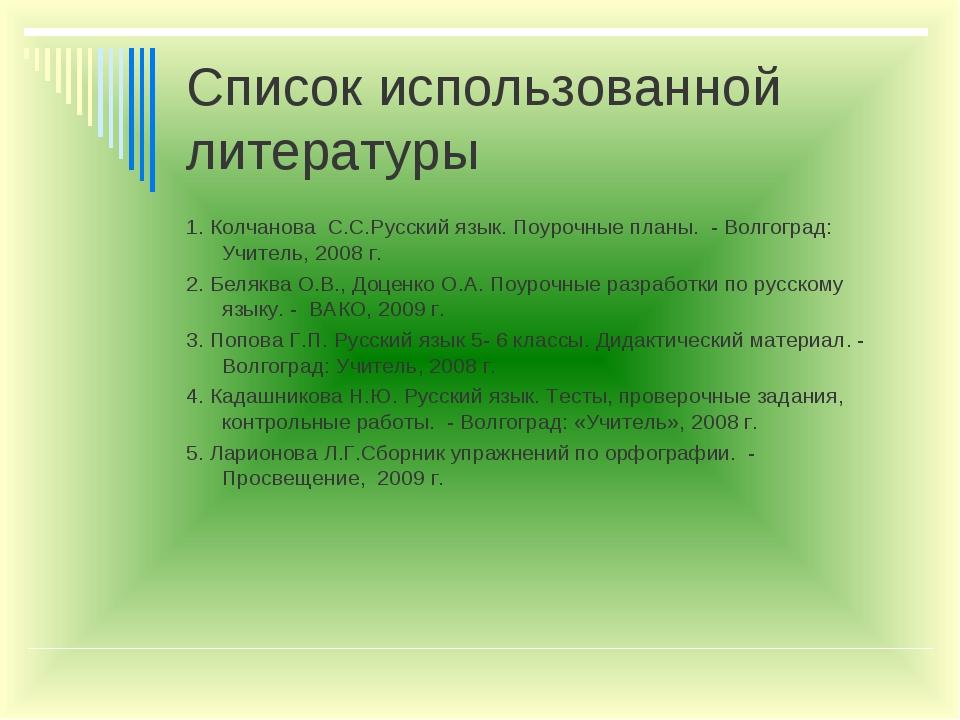 Список использованной литературы 1. Колчанова С.С.Русский язык. Поурочные пл...