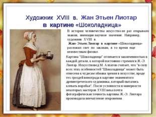 Художник XVIII в. Жан Этьен Лиотар  в картине «Шоколадница» В истории