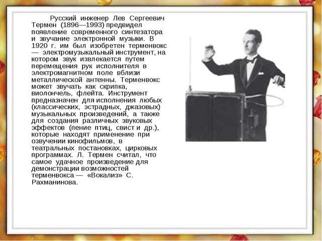 Русский инженер Лев Сергеевич Термен (1896—1993) предвидел появление совреме...