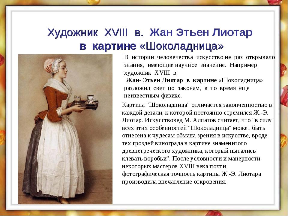 Художник XVIII в. Жан Этьен Лиотар  в картине «Шоколадница» В истории...