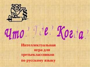 Интеллектуальная игра для третьеклассников по русскому языку