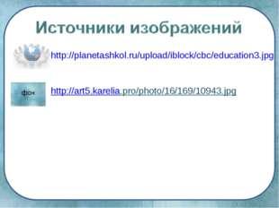 http://planetashkol.ru/upload/iblock/cbc/education3.jpg http://art5.karelia.p