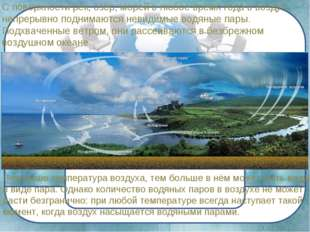 С поверхности рек, озёр, морей в любое время года в воздух непрерывно поднима