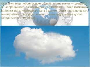 Капельки воды, образующие облака, очень малы — диаметр их не превышает тысячн