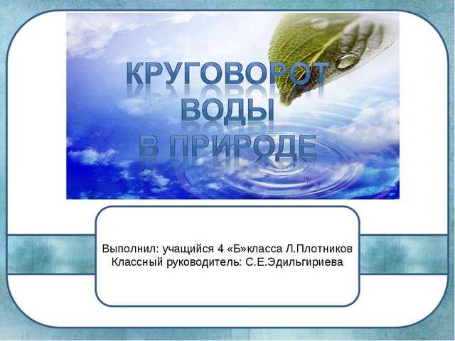 Выполнил: учащийся 4 «Б»класса Л.Плотников Классный руководитель: С.Е.Эдильги...