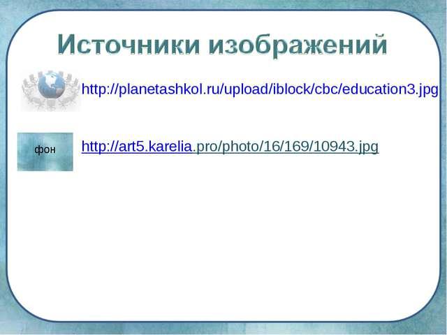 http://planetashkol.ru/upload/iblock/cbc/education3.jpg http://art5.karelia.p...