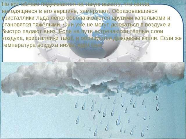 Но вот облако поднимается на такую высоту, что капли, находящиеся в его верши...