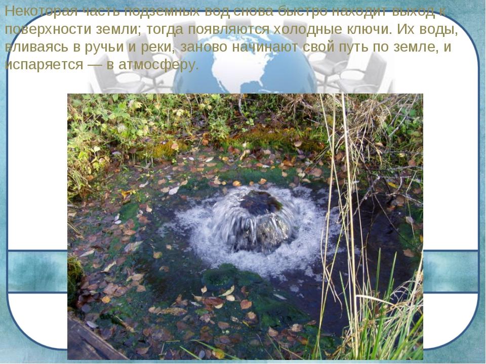 Некоторая часть подземных вод снова быстро находит выход к поверхности земли;...