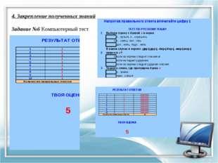 4. Закрепление полученных знаний  Задание №6 Компьютерный тест