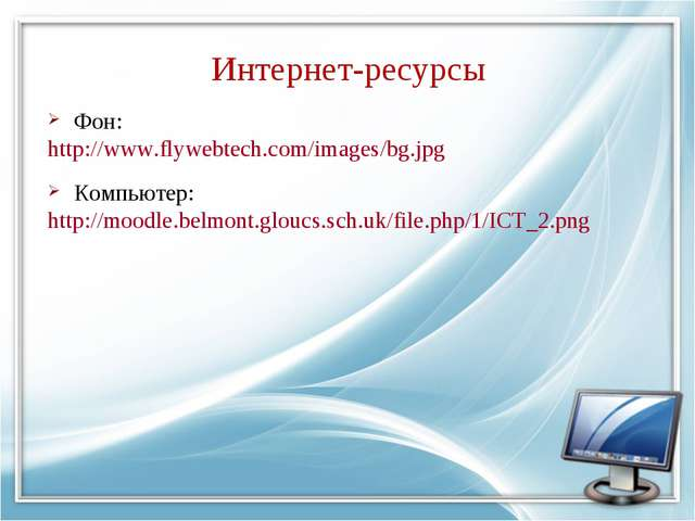 Интернет-ресурсы Фон: http://www.flywebtech.com/images/bg.jpg Компьютер: http...