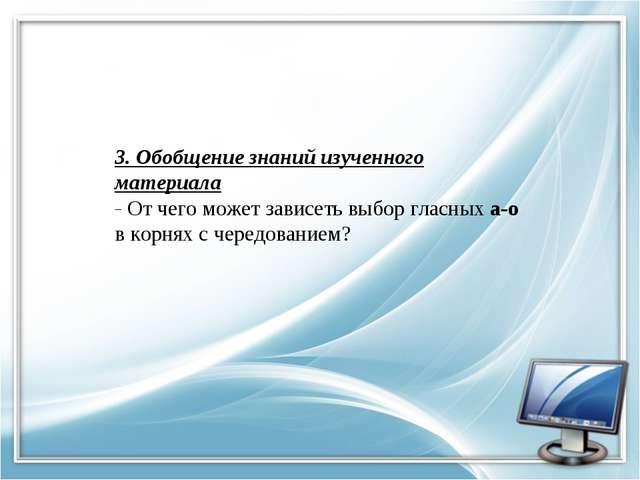 3. Обобщение знаний изученного материала - От чего может зависеть выбор гласн...