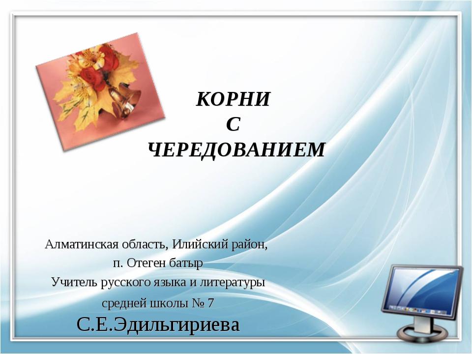 КОРНИ С ЧЕРЕДОВАНИЕМ Алматинская область, Илийский район, п. Отеген батыр Уч...