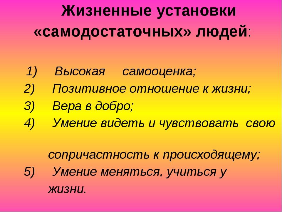 Жизненные установки «самодостаточных» людей: 1)Высокая самооценка; 2)...