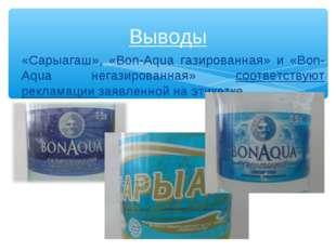 «Сарыагаш», «Bon-Aqua газированная» и «Bon-Aqua негазированная» соответствуют