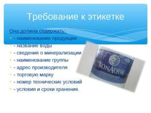 Она должна содержать: - наименование продукции - название воды - сведения о м