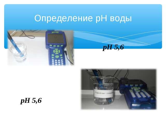 Определение рН воды рН 5,6 рН 5,6