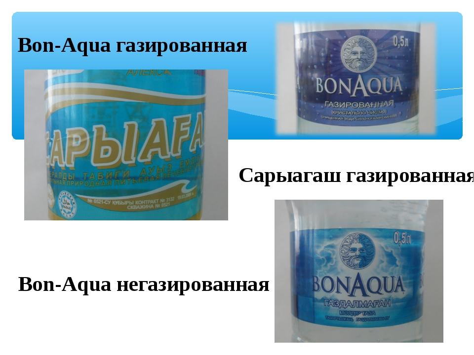 Bon-Aqua газированная Сарыагаш газированная Bon-Aqua негазированная