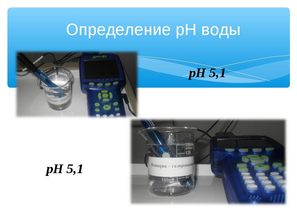 Определение рН воды рН 5,1 рН 5,1