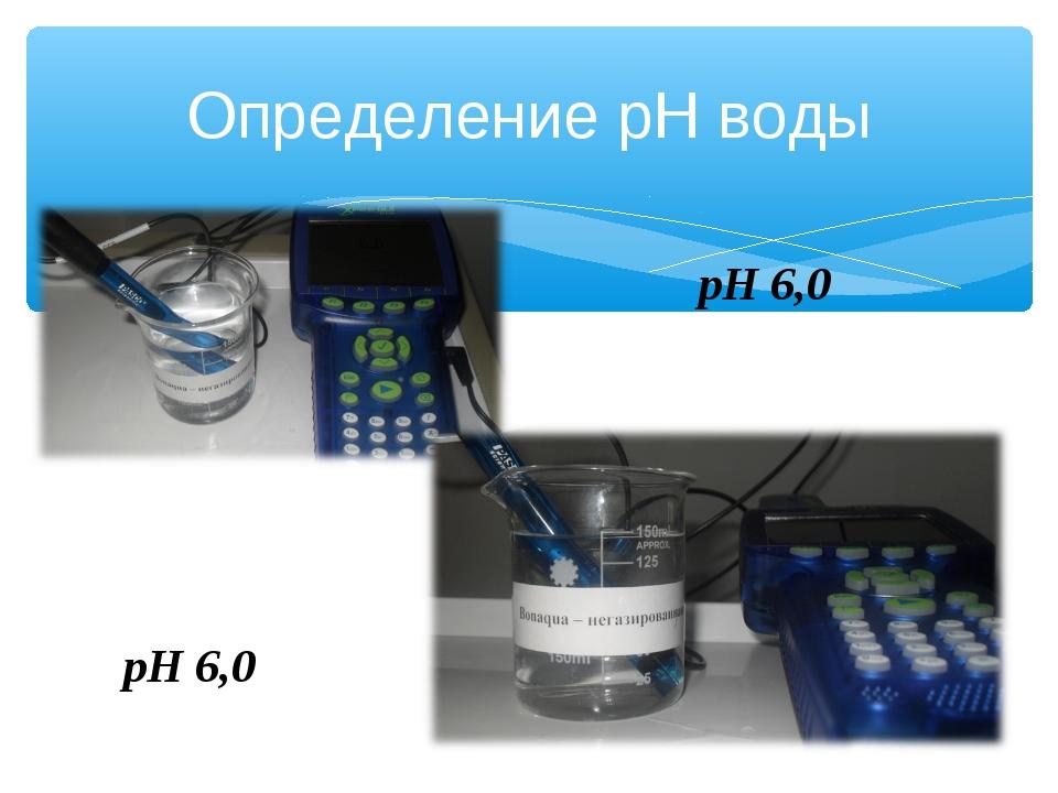 Определение рН воды рН 6,0 рН 6,0