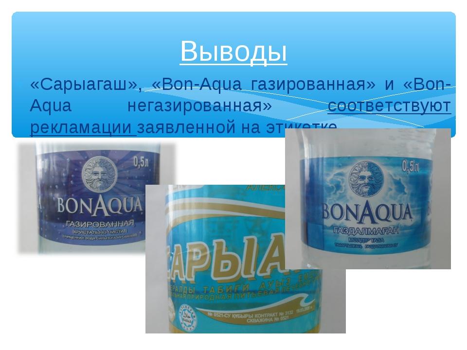 «Сарыагаш», «Bon-Aqua газированная» и «Bon-Aqua негазированная» соответствуют...