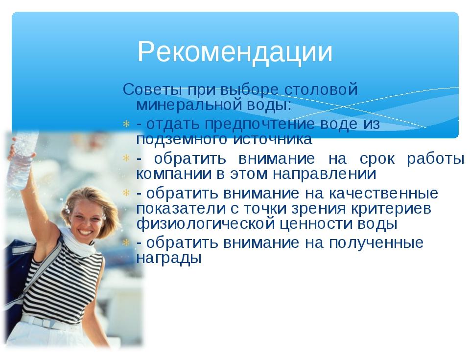 Советы при выборе столовой минеральной воды: - отдать предпочтение воде из по...