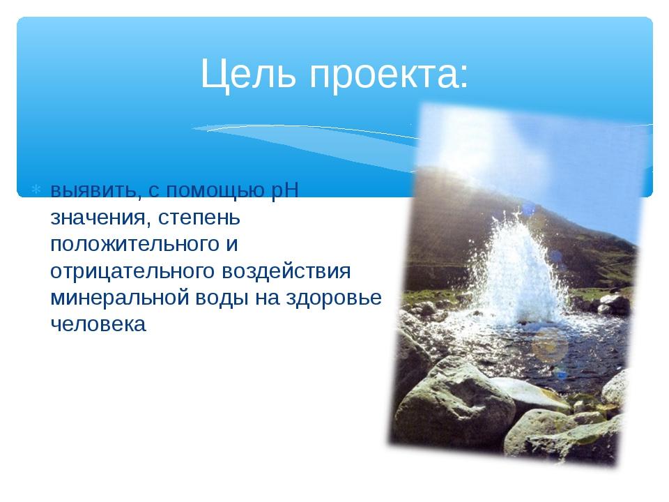 Цель проекта: выявить, с помощью рН значения, степень положительного и отрица...