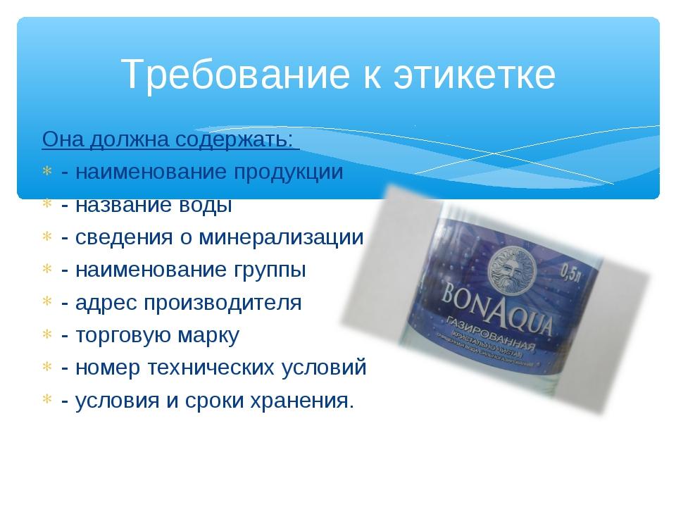Она должна содержать: - наименование продукции - название воды - сведения о м...