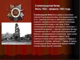 Сталинградская битва Июль 1942 – февраль 1943 года. Сталинградская битва была