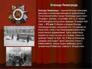 Блокада Ленинграда Блокада Ленинграда— военная блокада немецкими, финскими и
