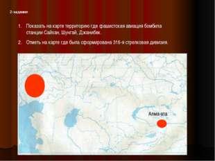 2-задание Показать на карте территорию где фашистская авиация бомбила станции