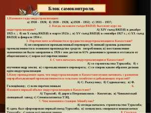 1.Назовите годы индустриализации: а) 1918 – 1920; б) 1920 – 1928; в)1928 – 19