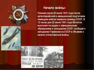 Начало войны: Ранним утром 22 июня 1941 года после артиллерийской и авиационн