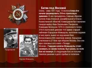 Битва под Москвой Осень - зима 1941 года, 13 июляв Алма-Ате начали формирова