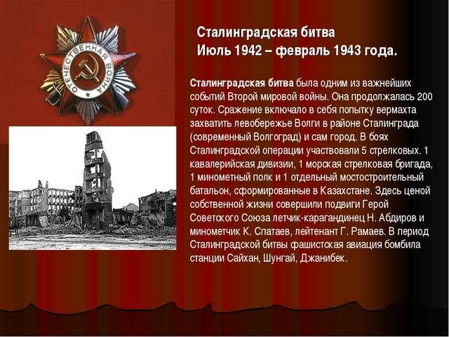 Сталинградская битва Июль 1942 – февраль 1943 года. Сталинградская битва была...