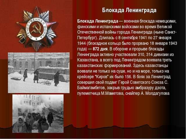 Блокада Ленинграда Блокада Ленинграда— военная блокада немецкими, финскими и...