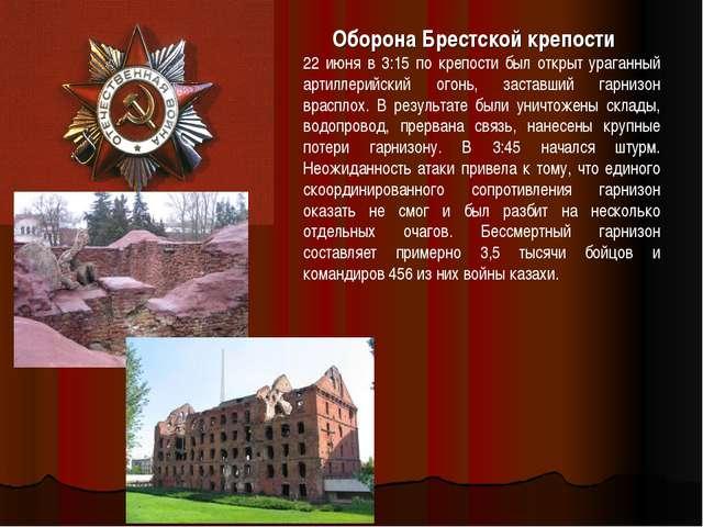 Оборона Брестской крепости 22 июня в 3:15 по крепости был открыт ураганный ар...