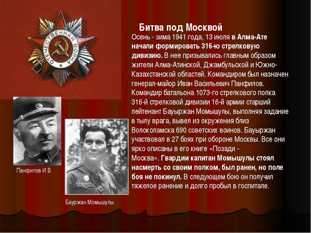 Битва под Москвой Осень - зима 1941 года, 13 июляв Алма-Ате начали формирова...