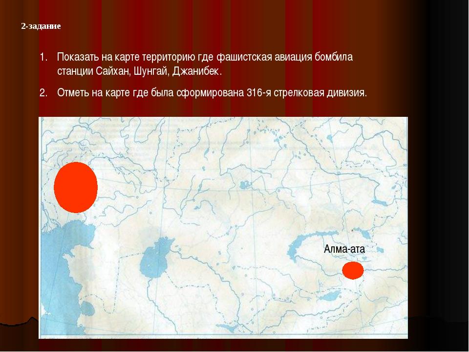 2-задание Показать на карте территорию где фашистская авиация бомбила станции...