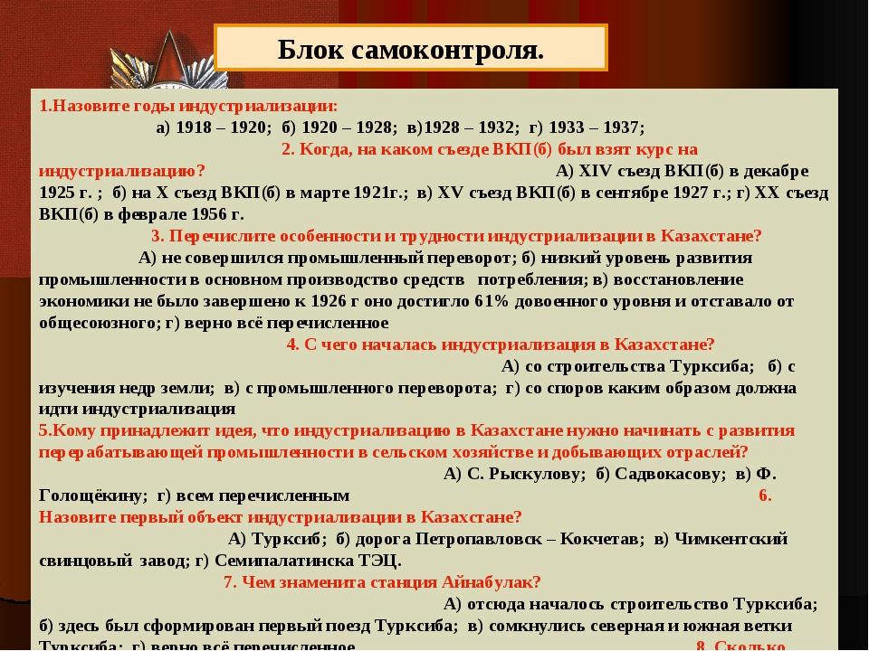 1.Назовите годы индустриализации: а) 1918 – 1920; б) 1920 – 1928; в)1928 – 19...